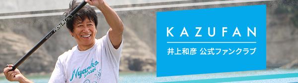 KAZUFAN KAZUHIKO INOUE OFFICIAL FAN CLUB