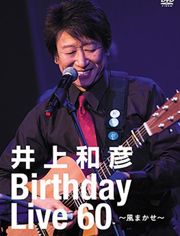 DVD「井上和彦 Birthday Live60〜風まかせ〜」
