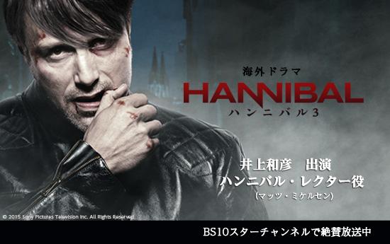 ハンニバル3