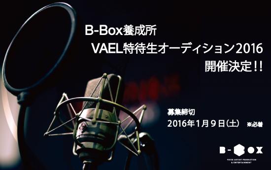 B-Box養成所VAEL特待生オーディション2016