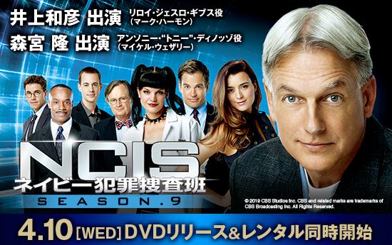 NCIS ネイビー犯罪捜査班 シーズン10