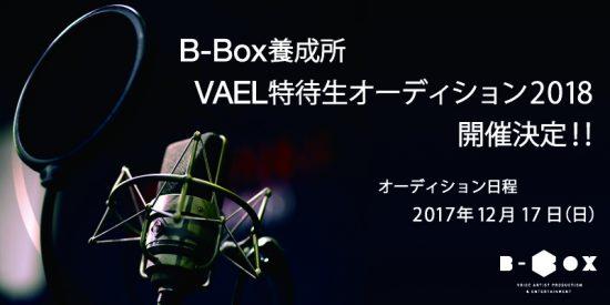 B-Box養成所VAEL特待生オーディション2018