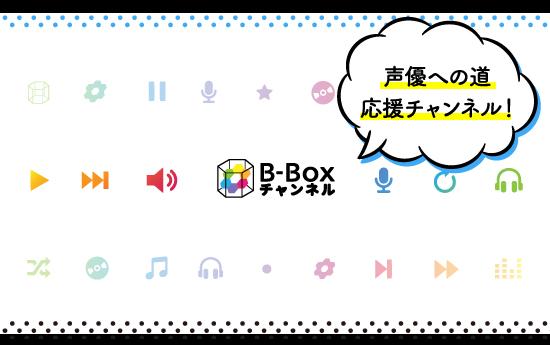B-Boxチャンネル、やってます!