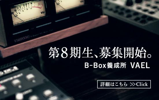 B-Box養成所VAEL 第8期生、募集開始!