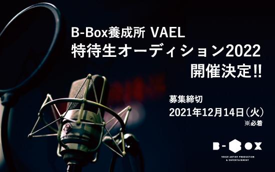 B-Box養成所VAEL特待生オーディション2022